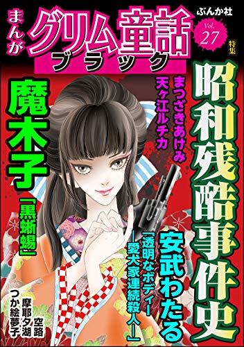 まんがグリム童話 ブラック Vol.27 昭和残酷事件史