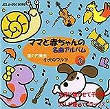 猫の円舞曲/小犬のワルツ