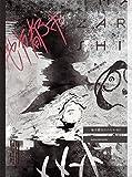 地方都市のメメント・モリ(初回生産限定盤A)(DVD付)