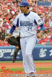 2016カルビープロ野球カード第3弾■エキサイティングシーンカード■ES-12/今永昇太/横浜DeNA