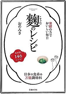 発酵の力でおいしい毎日 麹のレシピ