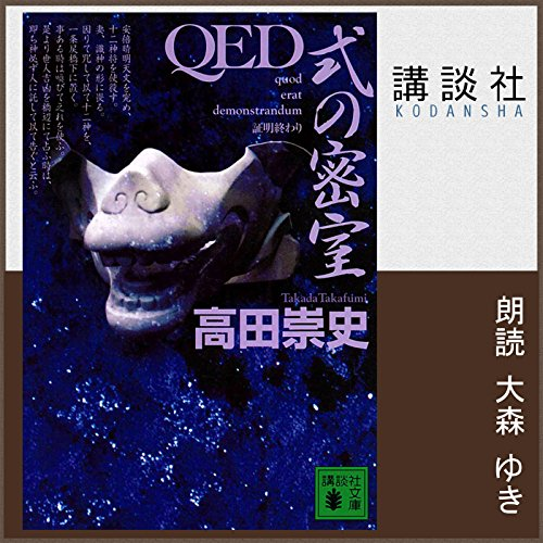 QED 式の密室 | 高田 崇史