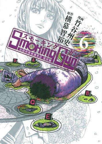 Smoking Gun 6 民間科捜研調査員 流田縁 (ヤングジャンプコミックス)
