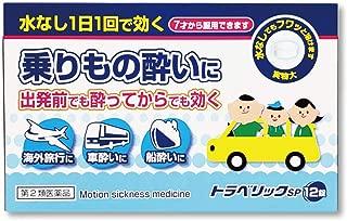 【第2類医薬品】トラベリックSP 12錠