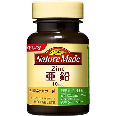 大塚製薬ネイチャーメイド亜鉛 [栄養機能食品] 60粒