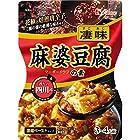 ハウス 凄味麻婆豆腐の素 香りの四川式 75g ×5個