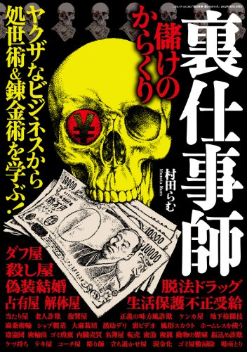 裏仕事師 儲けのからくり (三才ムック vol.563)