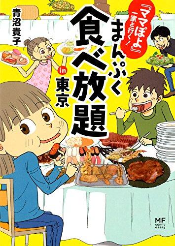 『ママぽよ』一家と行く!  まんぷく食べ放題in東京 (メディアファクトリーのコミックエッセイ)の詳細を見る