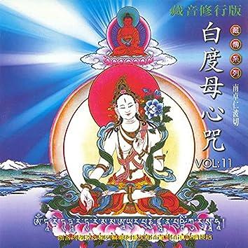白度母心咒 (藏傳系列)