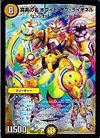 【 デュエルマスターズ 】[真実の名 ホワイト・オブ・ライオネル] スーパーレア dmr07-s2《ゴールデン・ドラゴン》 シングル カード