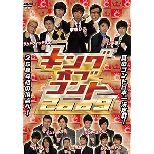 """キングオブコント 2009 [DVD]"""""""
