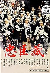 忠臣蔵 [DVD]