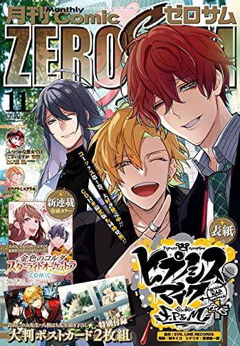 Comic ZERO-SUM (コミック ゼロサム) 2021年11月号[雑誌]