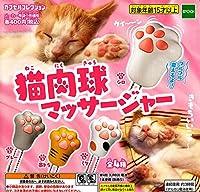 猫肉球マッサージャー カプセルコレクション(再販)全4種セット ガチャガチャ