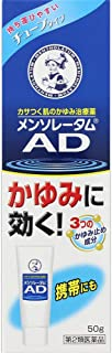 【第2類医薬品】メンソレータムADクリームm 50g