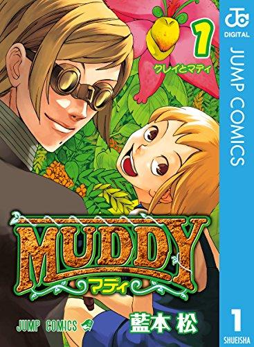 MUDDY 1 (ジャンプコミックスDIGITAL) - 藍本松