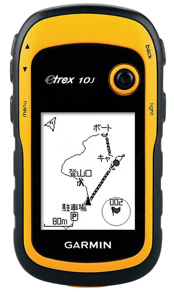 クローゼット復活変なGARMIN(ガーミン) 登山用 ハンディ GPS eTrex 10J 【日本正規品】 97006