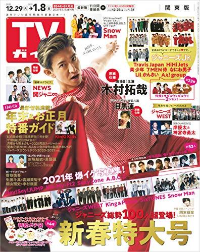 TVガイド 2021年1/8 増刊号 関東版 [雑誌]