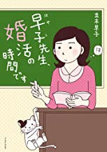 表紙: 早子先生、婚活の時間です | 立木早子