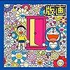 300枚限定 ドラえもん展 大阪 2019 村上隆 ドラえもん 版画 どこでもドアでお花畑にやって来たTakashi Murakami Kaikai Kiki コレクション