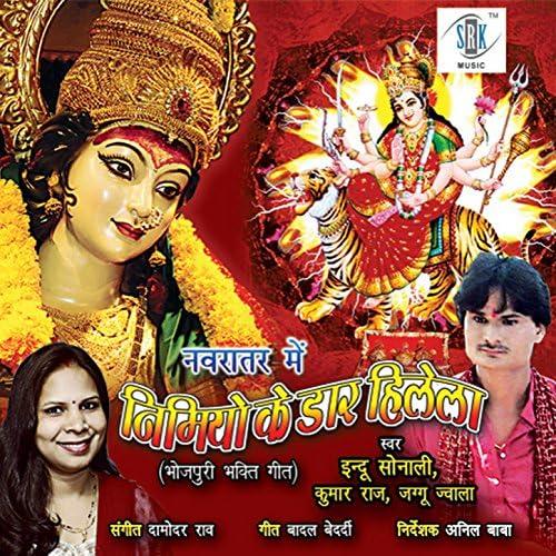 Indu Sonali, Kumar Raj & Jaggu Jwala