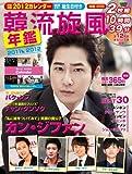韓流旋風年鑑 2011→2012 カン・ジファン「私に嘘をついてみて」/チャン・グンソク (COSMIC MOOK)