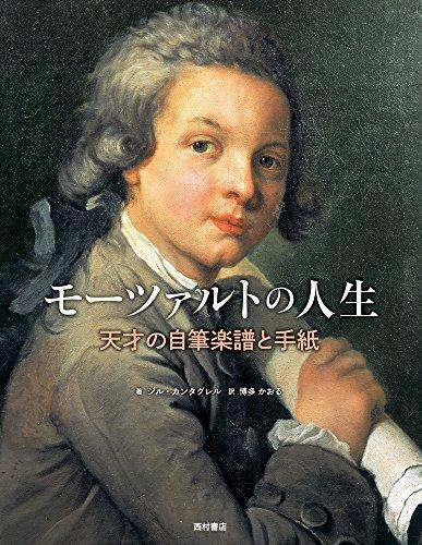 モーツァルトの人生: 天才の自筆楽譜と手紙