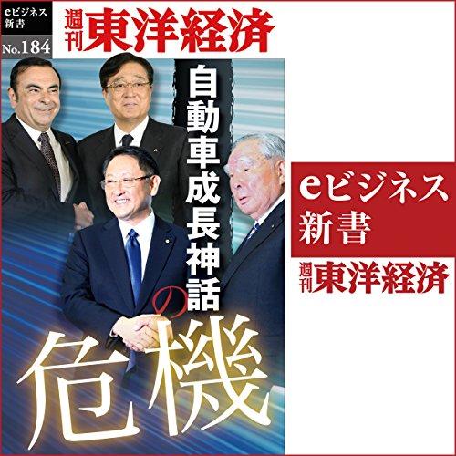 『自動車成長神話の危機(週刊東洋経済eビジネス新書No.184)』のカバーアート