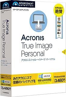 Acronis True Image Personal|USBメモリ版