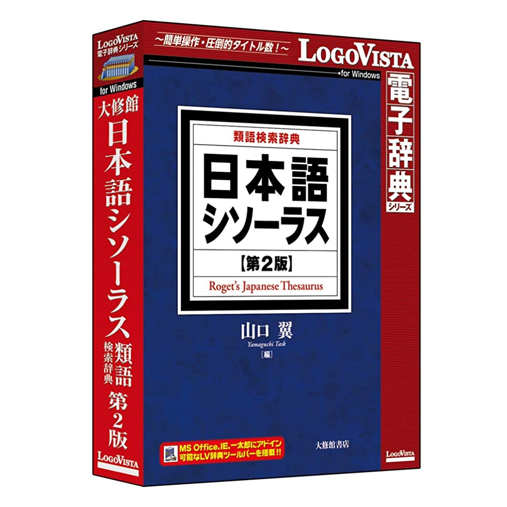 ひねくれたアナログ称賛日本語シソーラス 類語検索辞典 第2版