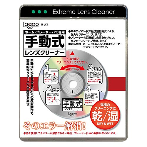 手動式レンズクリーナー 読み込みエラー解消 H-LC1 CD DVD ブルーレイ