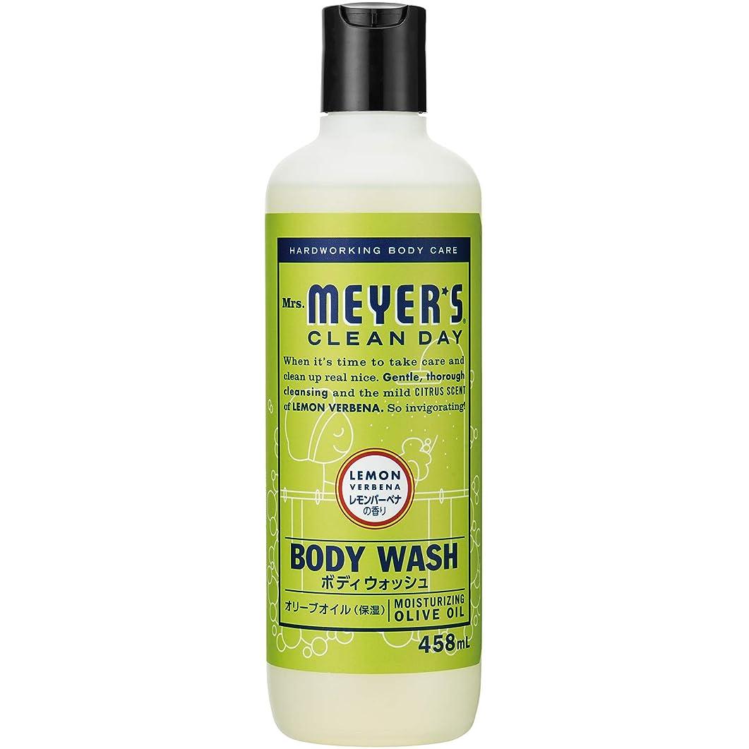 リダクター権利を与える慢なMrs. MEYER'S CLEAN DAY(ミセスマイヤーズ クリーンデイ) ミセスマイヤーズ クリーンデイ(Mrs.Meyers Clean Day) ボディウォッシュ レモンバーベナの香り 458ml ボディソープ