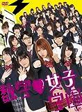 数学■女子学園 DVD-BOX[DVD]