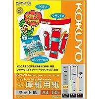 (まとめ買い) コクヨ インクジェットプリンタ用紙 厚紙用紙 スーパーファイングレード A4 50枚 KJ-M15A4-50 【×3】