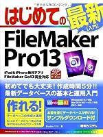 はじめてのFileMakerPro13 (BASIC MASTER SERIES)