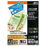 アピカ レーザープリンター用紙 両面印刷用微光沢紙 薄口 A3 100枚 LPF10A3