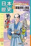日本の歴史5 幕藩体制と鎖国 江戸時代 朝日学生新聞社 日本の歴史