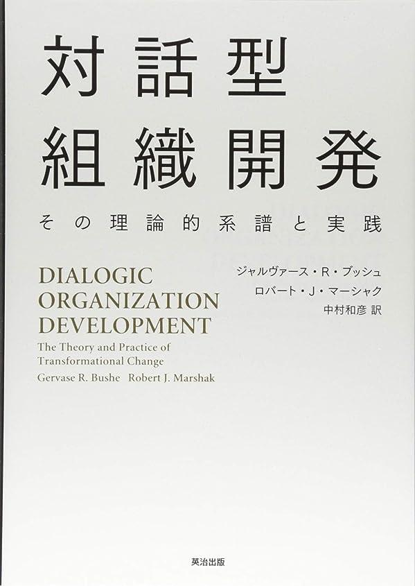 苦情文句複雑挑む対話型組織開発――その理論的系譜と実践