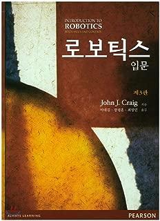 Introduction to Robotics (Korean Edition)
