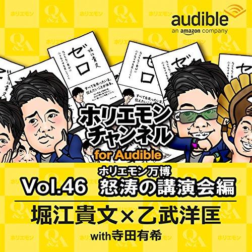 『ホリエモンチャンネル for Audible-ホリエモン万博怒涛の講演会編- (3)』のカバーアート