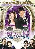 魔女の城 DVD-BOX4[DVD]
