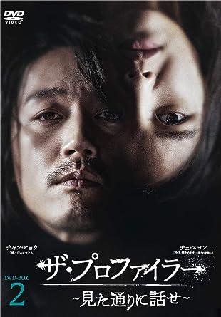 [DVD]ザ・プロファイラー~見た通りに話せ~ DVD-BOX2