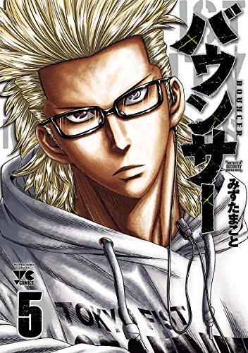 バウンサー 5 (ヤングチャンピオン・コミックス)