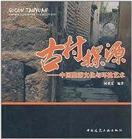 古村探源:中国聚落文化与环境艺术