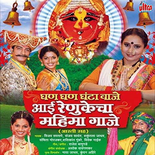 Sanjay Sawant, Shashikant Mumbare, Sanchita Morajkar, Vivek Naik, Shakuntala Jadhav & Vijay Sartape