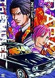 運び屋・ラバ (2) (ニチブンコミックス)