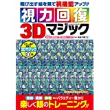 視力回復3Dマジック 学研ムック