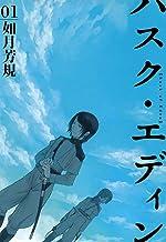 表紙: ハスク・エディン husk of Eden: 1 (ZERO-SUMコミックス) | 如月 芳規