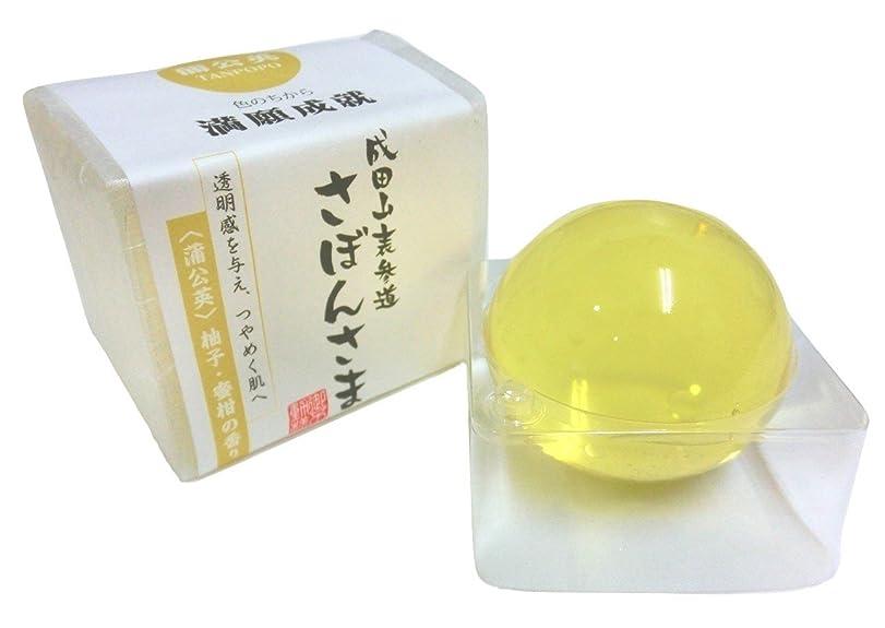 ラケット切断する差別的成田山表参道 さぼんさま〈蒲公英〉柚子?密柑の香り 100g