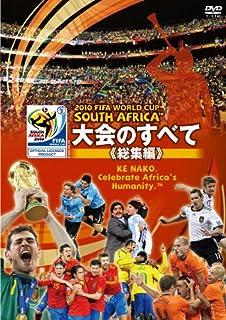 2010 FIFA ワールドカップ 南アフリカ オフィシャルDVD 大会のすべて <総集編>...